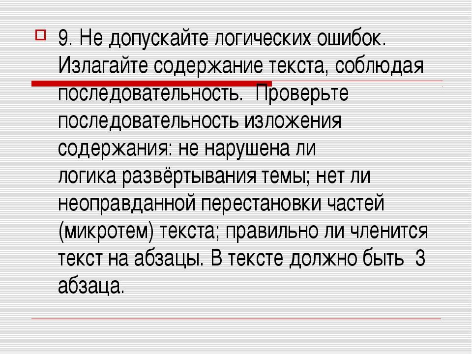 9. Не допускайте логических ошибок. Излагайте содержание текста, соблюдая пос...