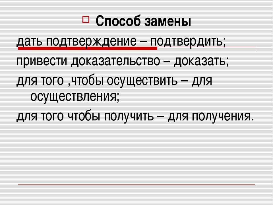 Способ замены дать подтверждение – подтвердить; привести доказательство – док...