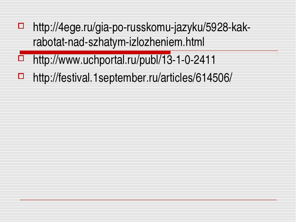 http://4ege.ru/gia-po-russkomu-jazyku/5928-kak-rabotat-nad-szhatym-izlozhenie...