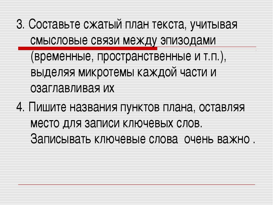 Как сделать план русский язык