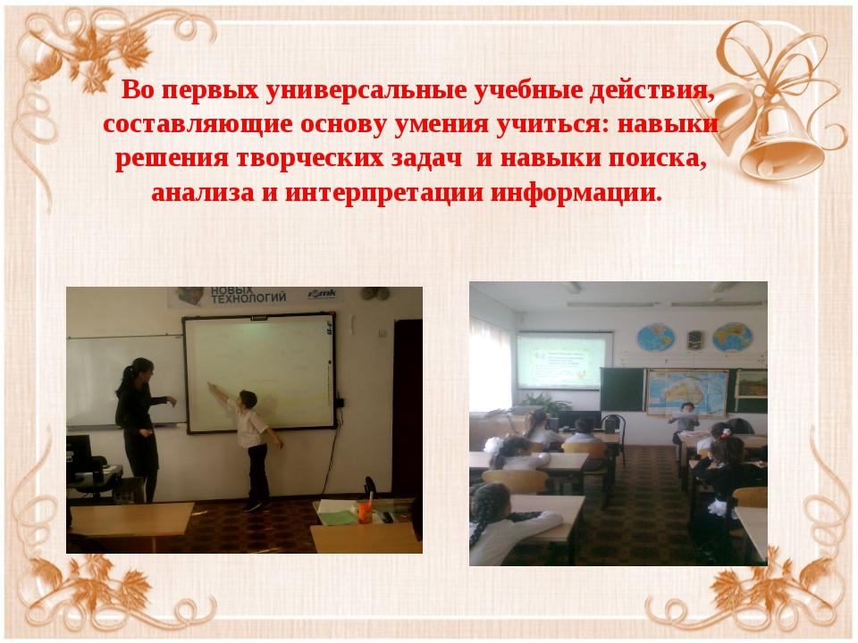 Во первых универсальные учебные действия, составляющие основу умения учиться...