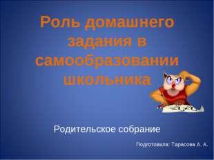 Роль домашнего задания в самообразовании школьника Родительское собрание Подг