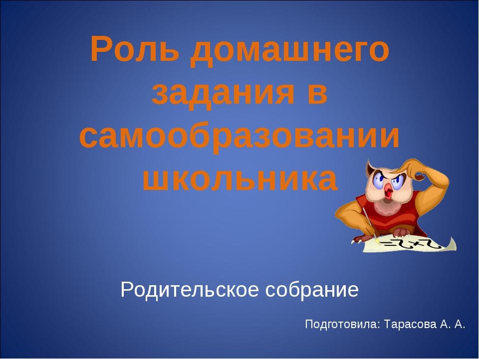Роль домашнего задания в самообразовании школьника Родительское собрание Подг...