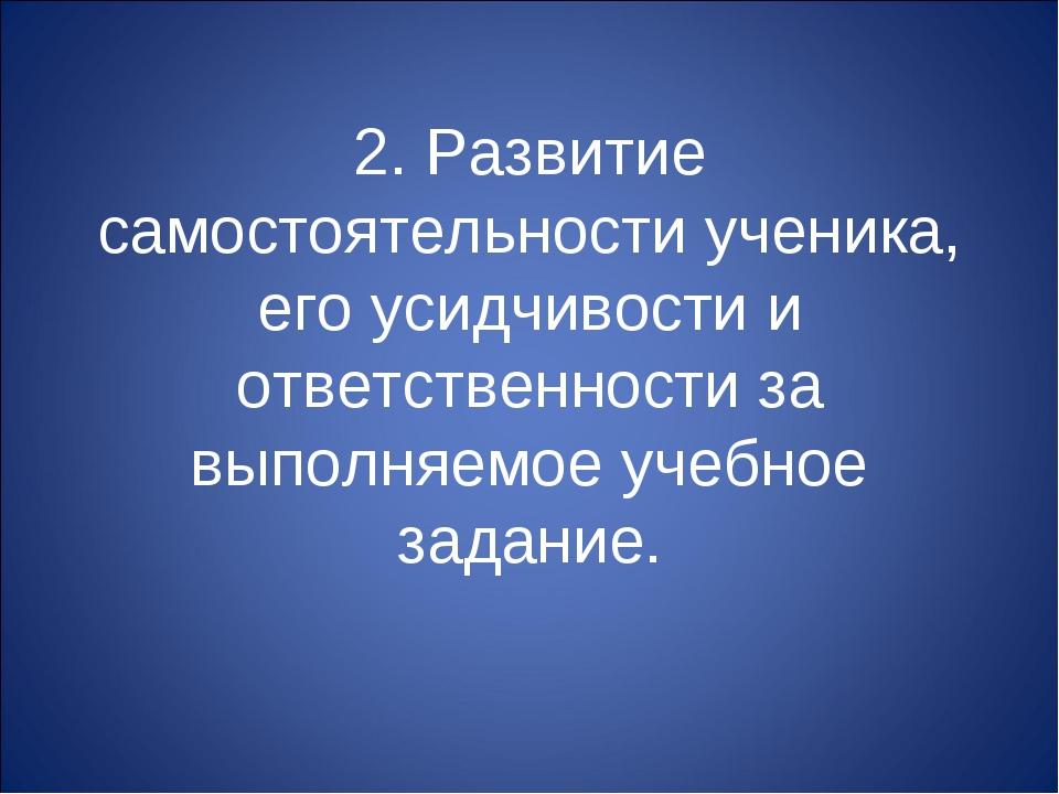 2. Развитие самостоятельности ученика, его усидчивости и ответственности за в...