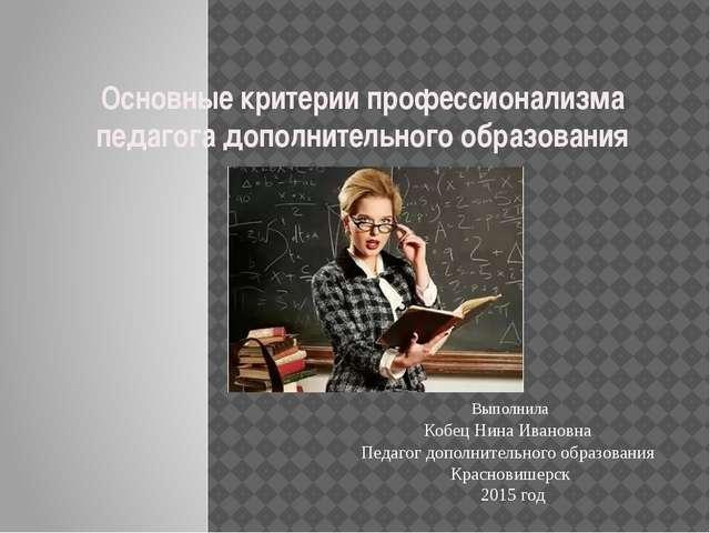 Основные критерии профессионализма педагога дополнительного образования Выпол...