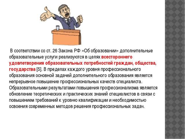 В соответствии со ст. 26 Закона РФ «Об образовании» дополнительные образоват...