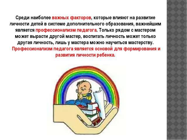 Среди наиболее важных факторов, которые влияют на развитие личности детей в с...