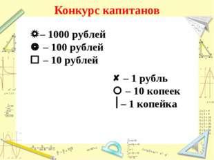 Конкурс капитанов – 1000 рублей  – 100 рублей  – 10 рублей  – 1 рубль  –