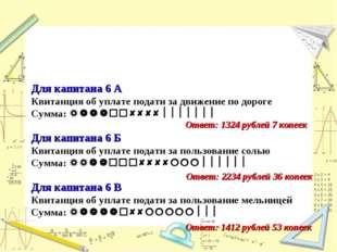 Для капитана 6 А Квитанция об уплате подати за движение по дороге Сумма: 
