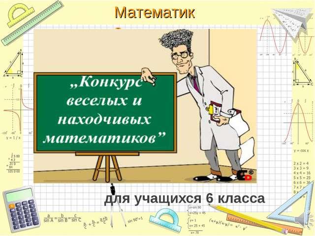 для учащихся 6 класса Математика