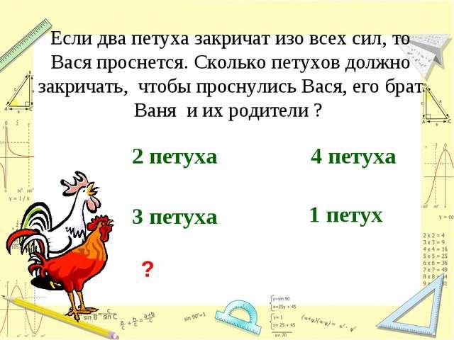 Если два петуха закричат изо всех сил, то Вася проснется. Сколько петухов дол...