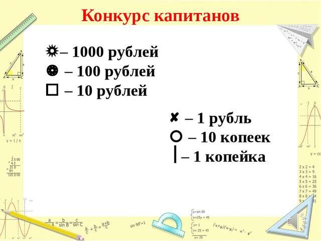 Конкурс капитанов – 1000 рублей  – 100 рублей  – 10 рублей  – 1 рубль  –...