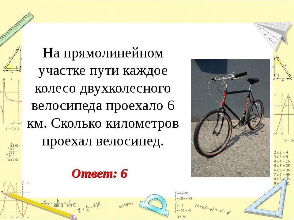 На прямолинейном участке пути каждое колесо двухколесного велосипеда проехало...