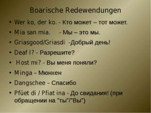 Boarische Redewendungen Wer ko, der ko. - Кто может – тот может. Mia san mia.