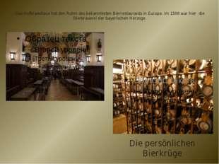 Das Hofbraeuhaus hat den Ruhm des bekanntesten Bierrestaurants in Europa. Im