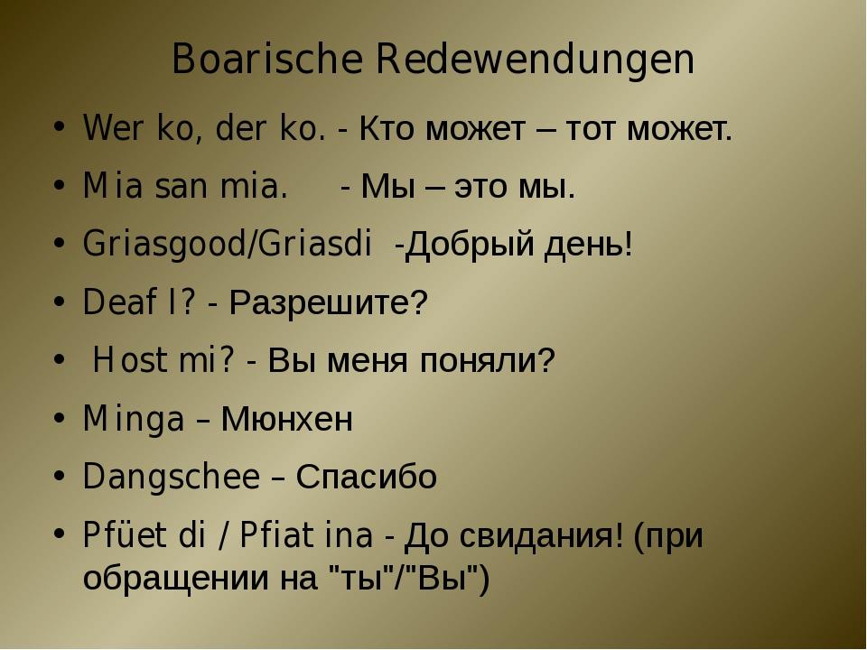 Boarische Redewendungen Wer ko, der ko. - Кто может – тот может. Mia san mia....