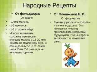 Народные Рецепты От фельдшера: От кашля - 1литр молока; -1-2 луковицы -1-2 ст