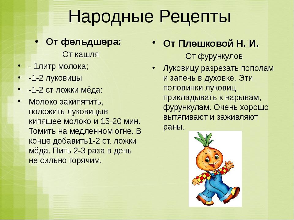 Народные Рецепты От фельдшера: От кашля - 1литр молока; -1-2 луковицы -1-2 ст...