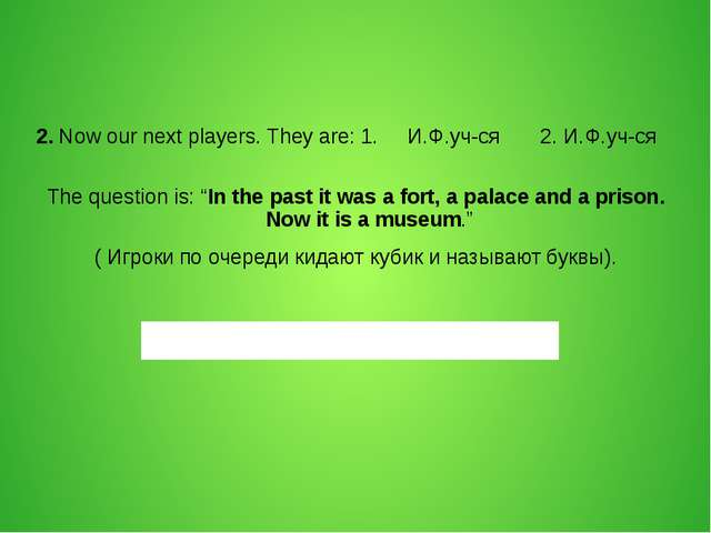 2. Now our next players. They are: 1. И.Ф.уч-ся 2. И.Ф.уч-ся The question is:...