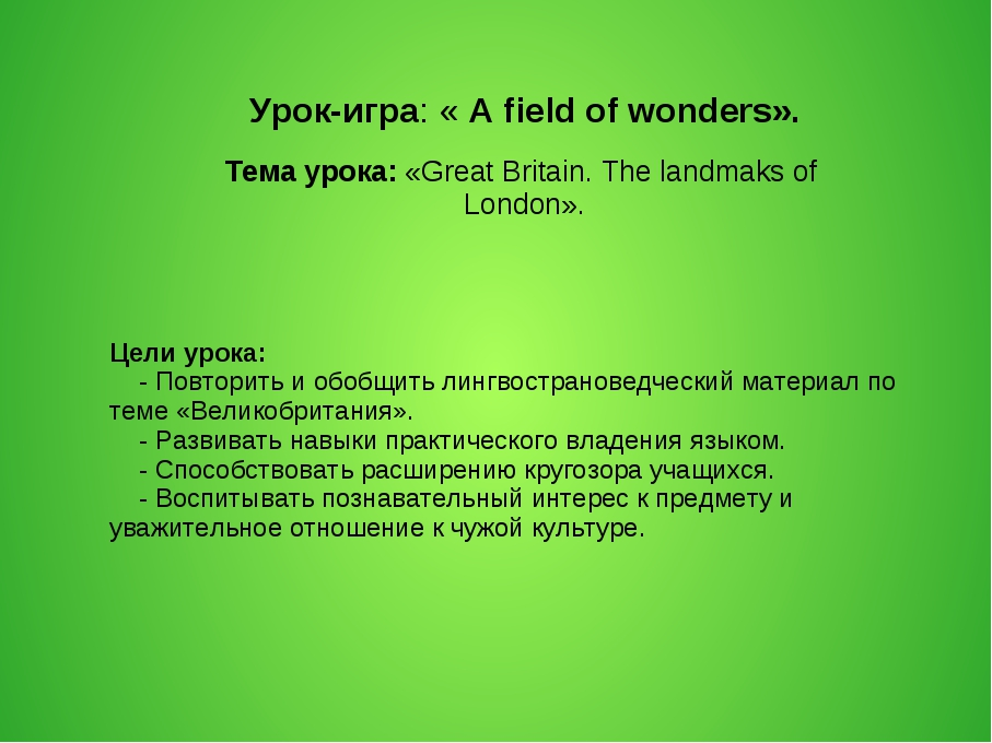 Урок-игра: « A field of wonders». Тема урока: «Great Britain. The landmaks of...