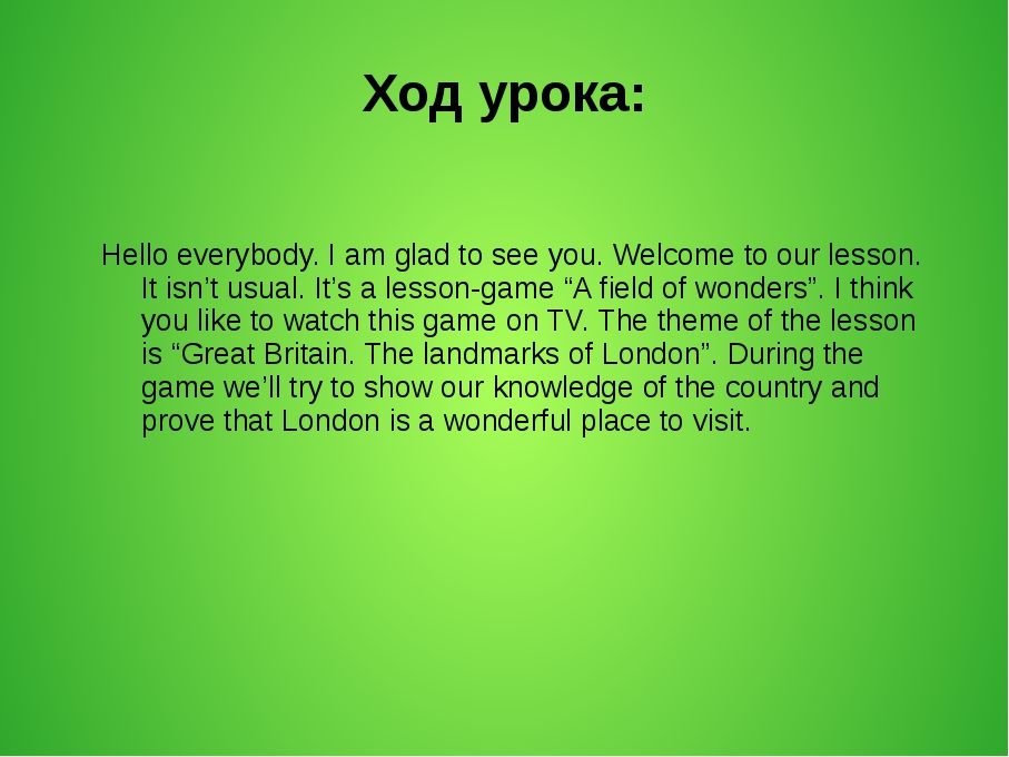 Ход урока: Hello everybody. I am glad to see you. Welcome to our lesson. It i...