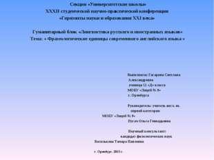 Секция «Университетские школы» ХХХII студенческой научно-практической конфер