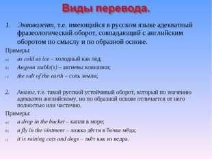 1. Эквивалент, т.е. имеющийся в русском языке адекватный фразеологический обо
