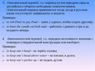 3. Описательный перевод, т.е. перевод путем передачи смысла английского оборо