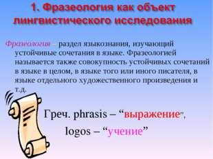 Фразеология – раздел языкознания, изучающий устойчивые сочетания в языке. Фр