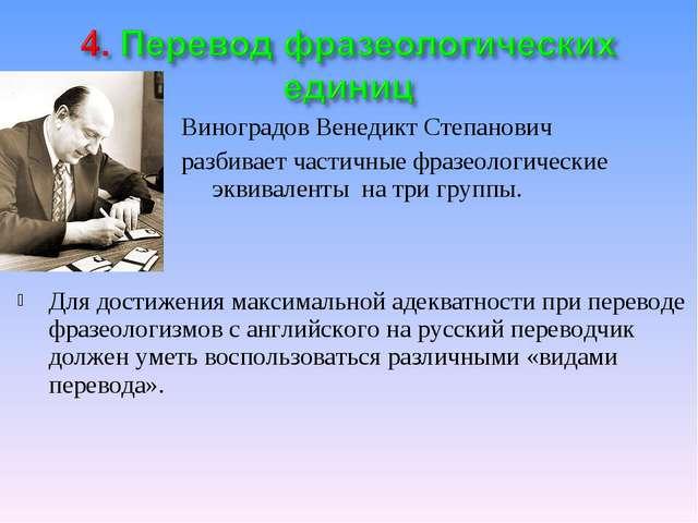 Виноградов Венедикт Степанович разбивает частичные фразеологические эквивален...