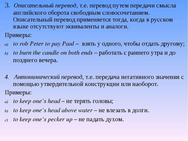 3. Описательный перевод, т.е. перевод путем передачи смысла английского оборо...