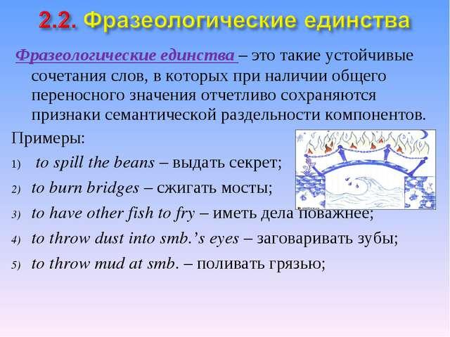 Фразеологические единства – это такие устойчивые сочетания слов, в которых п...