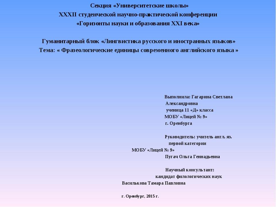 Секция «Университетские школы» ХХХII студенческой научно-практической конфер...