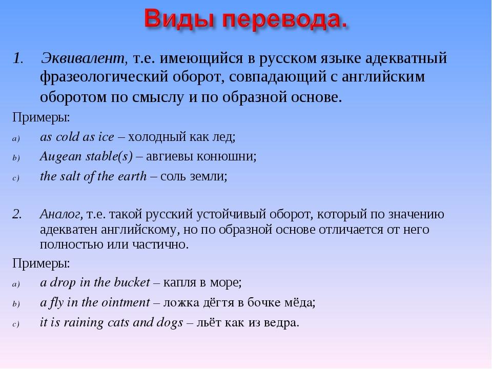 1. Эквивалент, т.е. имеющийся в русском языке адекватный фразеологический обо...