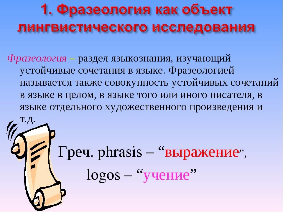 Фразеология – раздел языкознания, изучающий устойчивые сочетания в языке. Фр...
