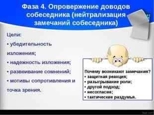Фаза 4. Опровержение доводов собеседника (нейтрализация замечаний собеседника