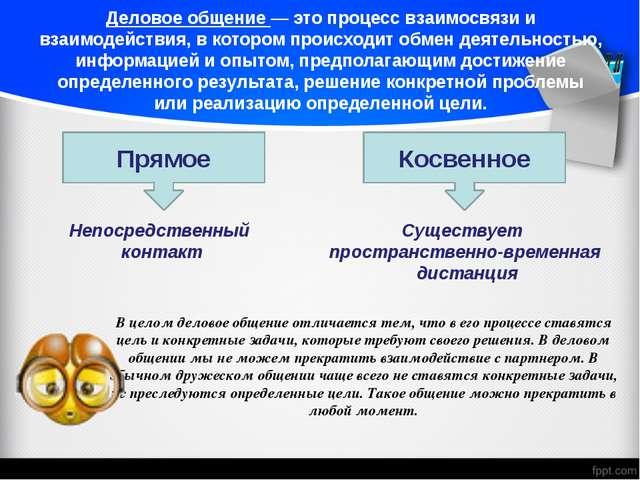 Деловое общение — это процесс взаимосвязи и взаимодействия, в котором происхо...