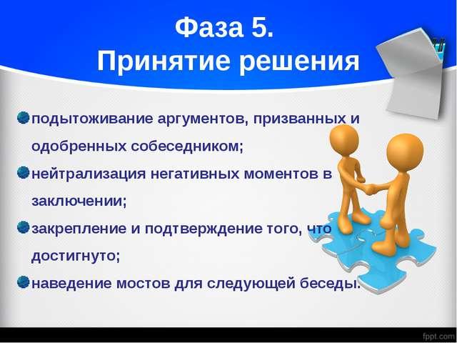 Фаза 5. Принятие решения подытоживание аргументов, призванных и одобренных со...
