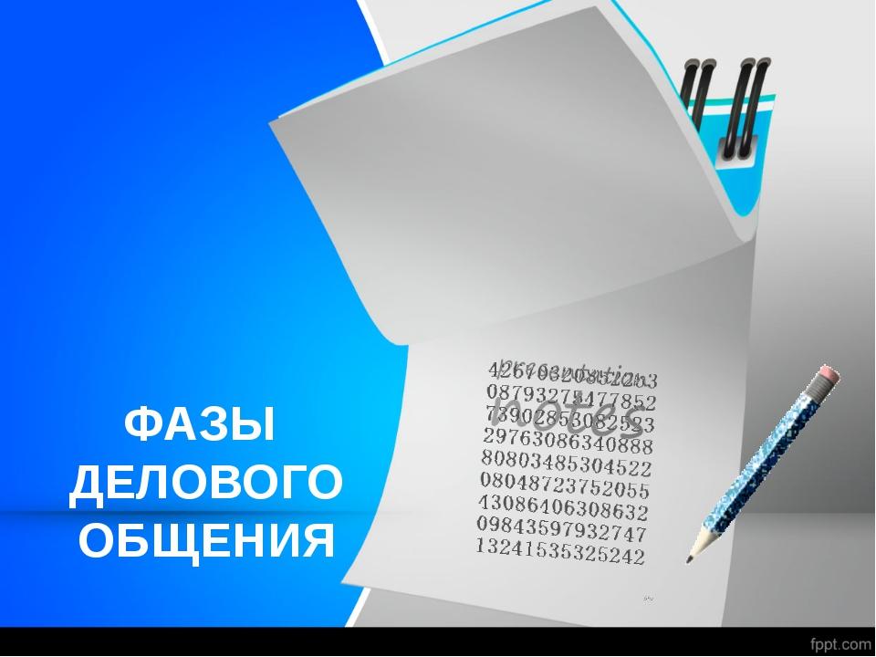ФАЗЫ ДЕЛОВОГО ОБЩЕНИЯ