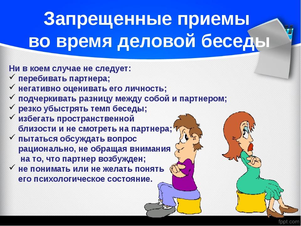 Ни в коем случае не следует: перебивать партнера; негативно оценивать его лич...