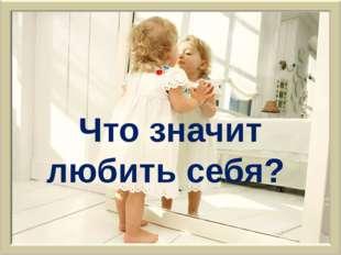 Что значит любить себя? http://alovelything.com/wp-content/uploads/2010/10/it