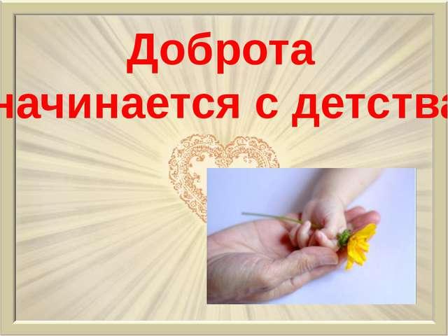 Доброта начинается с детства