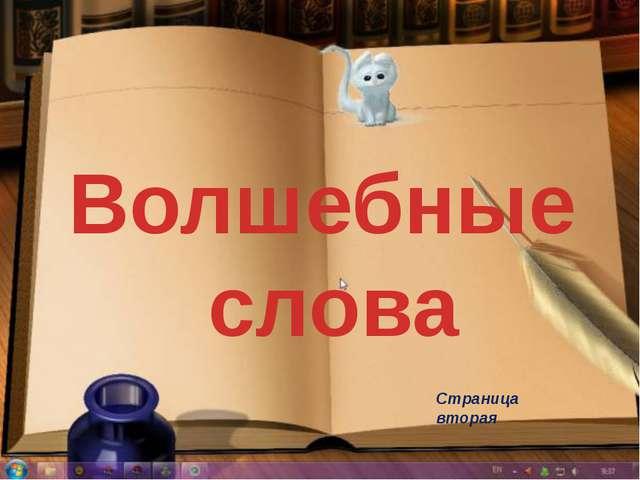 Волшебные слова Страница вторая
