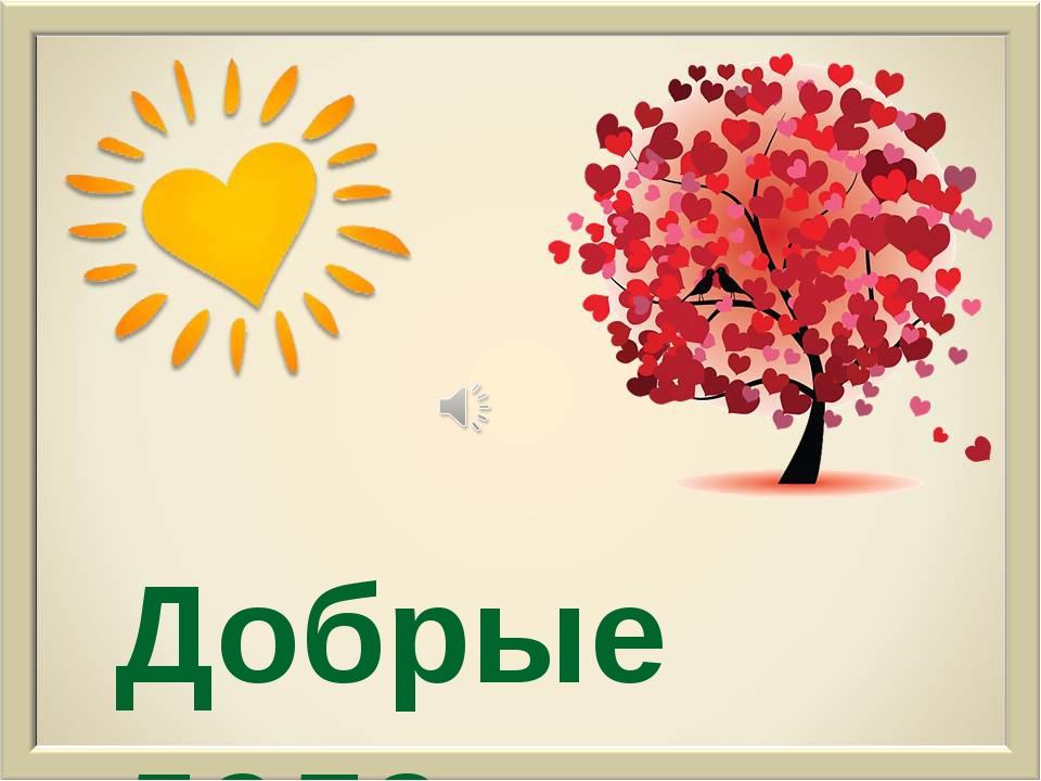 Добрые дела приятны, Каждому они понятны. Ты полил цветок - прекрасно, Если т...