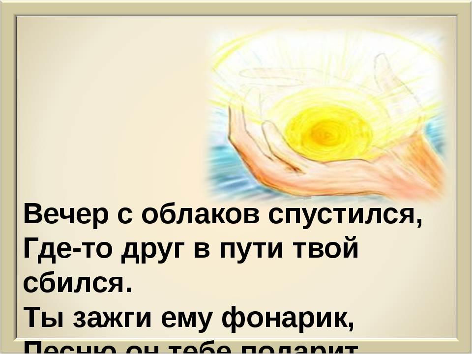 Наши добрые дела не исчезнут без следа Никогда, никогда, никогда.