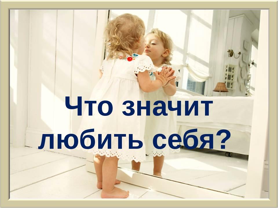 Что значит любить себя? http://alovelything.com/wp-content/uploads/2010/10/it...