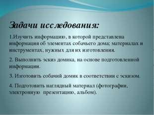Задачи исследования: 1.Изучить информацию, в которой представлена информация