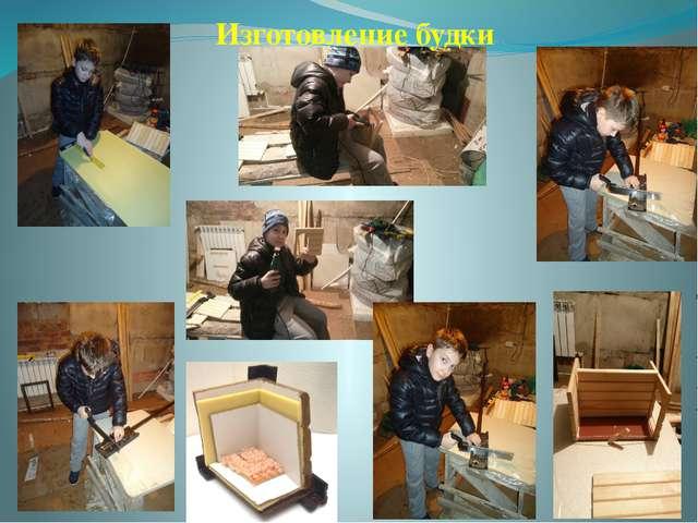 Изготовление будки