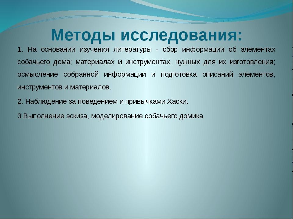 Методы исследования: 1. На основании изучения литературы - сбор информации об...