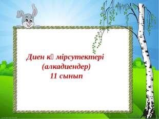 Диен көмірсутектері (алкадиендер) 11 сынып